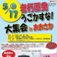 5・17(日)老朽原発うごかすな!大集会 in おおさか へ