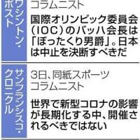 東京五輪「中止する時がきた」米有力紙が相次ぎ掲載 かつての五輪選手も批判2021年5月12日 20時17分:東京新聞