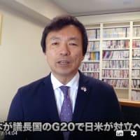 日米の対立が顕在化