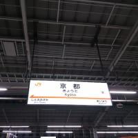 妄想京都旅