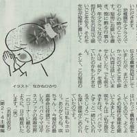 #akahata ながいきできますように/里親日記 田中明美⑩・・・今日の赤旗記事
