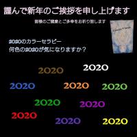 2020のカラーセラピー