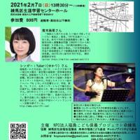 震災・原発避難者はいまPart6 講演会&コンサート 「福島のいまを語る 10年を唄う」 2月7日(日)練馬区生涯学習センター