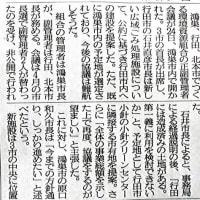 行田新市長ごみ処理施設建設場所の変更提案。東口ホテルりそな銀行に6億5千万円で抵当設定とか?