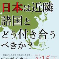 てつがくカフェ@ふくしま2020.2.15.「日本は近隣諸国とどう付き合うべきか?」