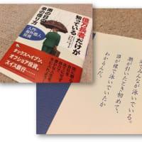 外貨を持たない日本人・・・(その3)