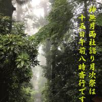 神無月両社詣り月次祭は15日午前8時斎行です。