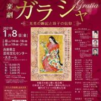 ●笠谷和比古先生 作・脚本の楽劇「ガラシャ」のご案内【中之島】
