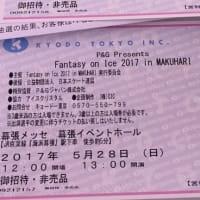 FoI幕張最終日