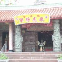 鎮安堂飛虎将軍廟(台湾南部・台南市)