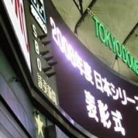 【予想企画】2009年日本シリーズ展望