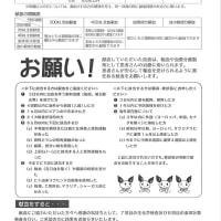 献血活動(青年部8月例会)へのご協力をお願いいたします!!