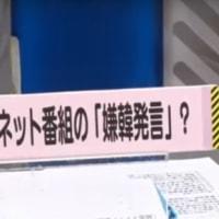 又、韓国… 香港台湾に関して日本も声を ホルムズ海峡見て見ぬフリは出来ないでしょ、自衛隊を出さないという選択肢は無い 有本香さんのご見解 同感です