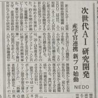 NEDO 三菱電機、キューピー、東大、早大、産総研 次世代AI開発 その他7月22日~