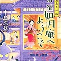 本と雑誌 61冊 『湯島天神坂 お宿如月庵へようこそ』