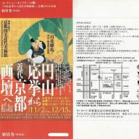 新規当選 京都国立近代美術館 招待券 ペア