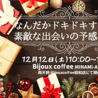 12月のイベントと教室のご案内