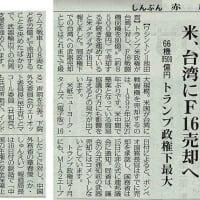 #akahata 米、台湾にF16売却へ/66機8500億円 トランプ政権下最大・・・今日の赤旗記事