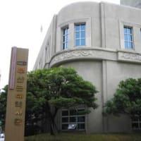 釜山特攻備忘録(その三):釜山近代歴史館