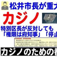 松井市長が重大発言/カジノ 特別区長が反対しても「権限は府知事」「停止しない」