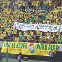 FC町田ゼルビア戦に思ふこと。。。 『がまだす=頑張る!』