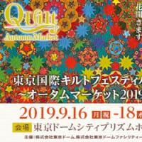 出店  東京国際キルトフェスティバル オータムマーケット