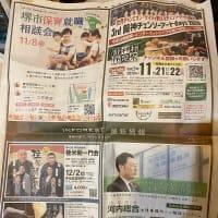 3rd 龍神チェンソーアートDAYS 2020 産経新聞 広告記事