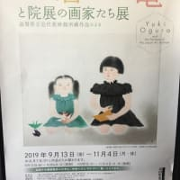 小倉遊亀と院展の画家たち展@富山市