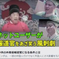 あるでコント。中国外務省報道官をコケにする動画コンテンツ