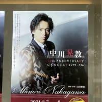 「中川晃教 20th ANNIVERSARY CONCERT 」8/7・8/8