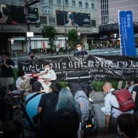 【Jul_26】7.26障碍者大虐殺 追悼アクション@梅田