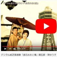 自分のデジタル紙芝居を作ろう! 新年、大阪のエピソード