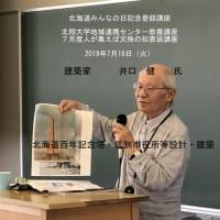 7月度人が集えば文殊の知恵袋講座開催のご報告!