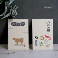 NHKカルチャー教室 年賀状講座