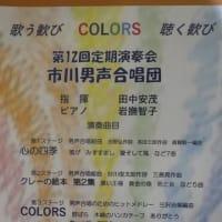 『第12回定期演奏会 市川男声合唱団』が10月19日に開演されるよう@市川市文化会館大ホール