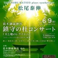 松尾泰伸 鎮守の杜コンサート【天と地のレクイエム】♪ 『ムジークフェストなら2019』参加!