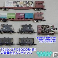 ◆鉄道模型、集電向上!チラつき対策!TOMIX「コキフ50000形(旧)」に接点復活剤を塗布!