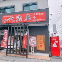 創業1983年、市原市の青葉台に聳え立つ、ラーメンちは宝来にて、札幌味噌ラーメンを頂きます‼️