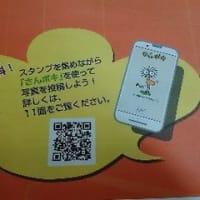 「さんポキ」ITを使ってお散歩アプリ