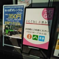 松田町(新松田駅)のEVレンタルを試してみたよ