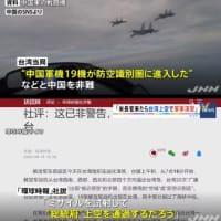 米国に宣戦布告か?中華人民共和国