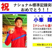 【SUN姫路】第43回全国JOC夏季・高等学校・中学校・通信 チャレンジ大会