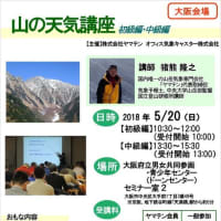 【大阪開催】山の天気講座(5月20日) 初級・中級