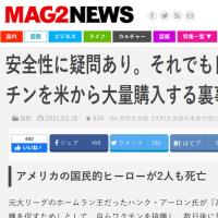 ワクチン海外事情:接種したがる日本人のマゾヒズム