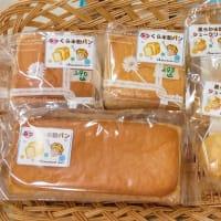 本日のパン「ふっくら米粉100%のパン」♪