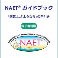 NAET®ガイドブック【Kindle電子書籍版】はAmazonでどうぞ
