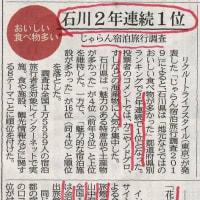 新幹線開業以来・・・石川県は人気あるねぇ~。しんちゃんオススメ「湯の出旅館」もランクイン。今日の地元紙朝刊から。