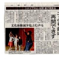 子ども劇場の事が「山陽新聞」に・・・