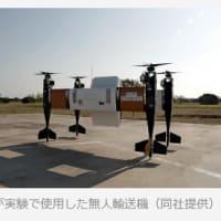 今日以降使えるダジャレ『2322』【経済】■無人輸送機「空飛ぶトラック」ヤマトが実用化へ