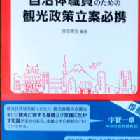 知人の観光研究者が「自治体職員のための政策立案必携」という著書を発刊。昔取ったなんとかで、保険の仕事に復帰しています。